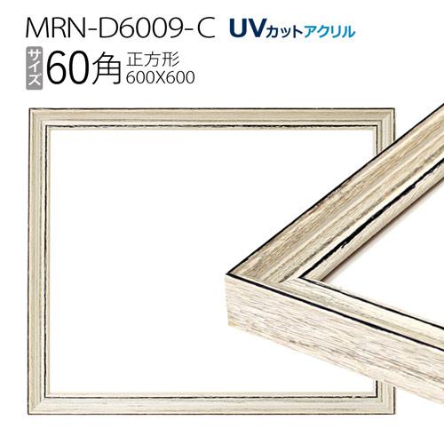 新品 アンティークな質感のフレームです 額縁 MRN-D6009-C 60角 600×600mm スピード対応 全国送料無料 フレーム アンティークホワイト UVカットアクリル 正方形 木製