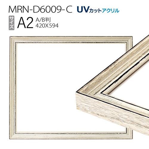 アンティークな質感のフレームです。 額縁 MRN-D6009-C A2(420×594mm) ポスターフレーム AB版用紙サイズ アンティークホワイト(UVカットアクリル) 木製