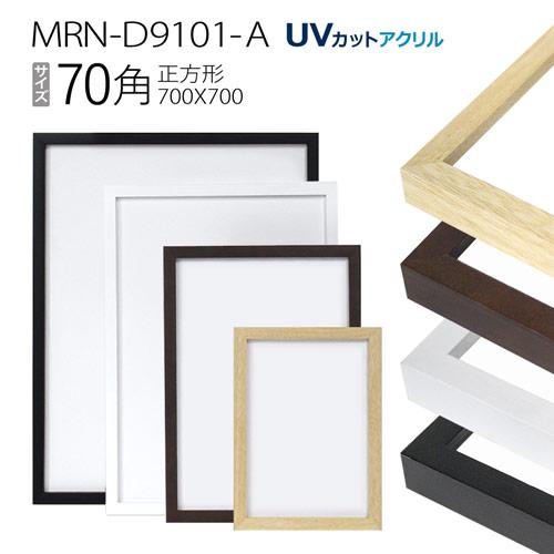 どんな作品にも合わせやすいスッキリとしたフレームです 額縁 MRN-D9101-A 70角 評価 爆買いセール 700×700mm 木製 フレーム UVカットアクリル 正方形