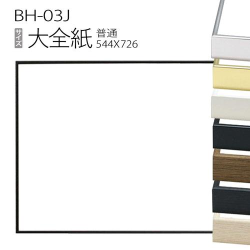作品の繊細さ、色の鮮明さをスマートに演出。 デッサン額縁:BH-03J 大全紙(544X726mm) アルミ製