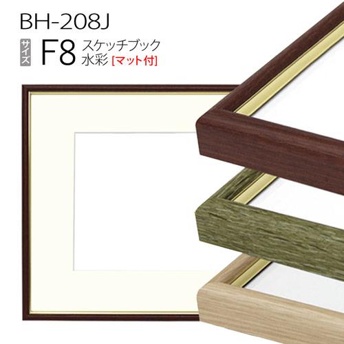 スケッチブック用額縁:BH-208J F8 (マット付-マット外寸:520×595/窓:360×435) アルミ製