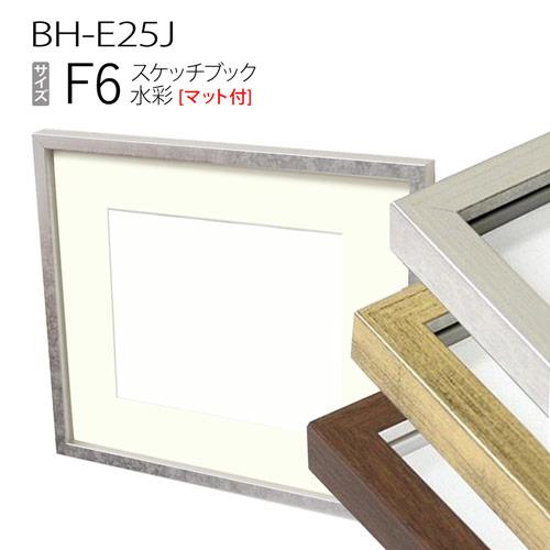 スケッチブック用額縁:BH-E25J F6 (マット付-マット外寸:458×550/窓:298×390)