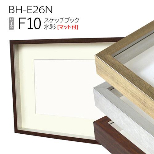 スケッチブック用額縁:BH-E26N F10 (マット付-マット外寸:595×670/窓:435×510) アルミ製