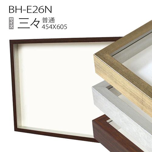 デッサン額縁:BH-E26N 三三(454X605mm) アルミ製
