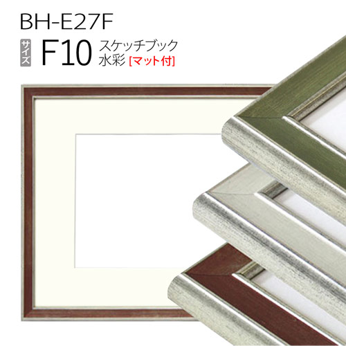 スケッチブック用額縁:BH-E27F F10 (マット付-マット外寸:595×670/窓:435×510)