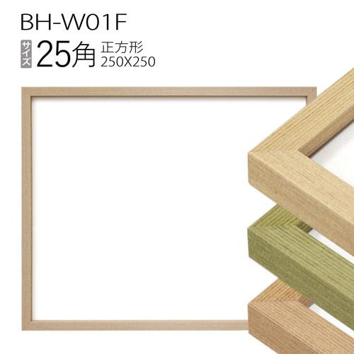 ナチュラルな風合いの額縁です 全国どこでも送料無料 送料無料 激安 お買い得 キ゛フト 正方形額縁 : BH-W01F 250×250mm フレーム 25角