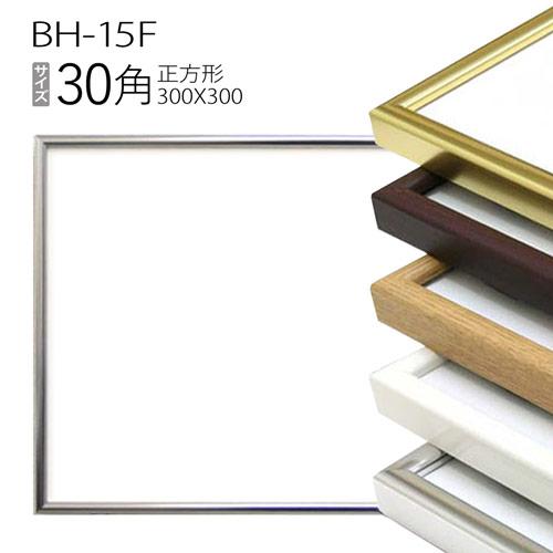 シンプルな形状なので どんな作品 部屋にもマッチします 正方形額縁: BH-15F 300×300mm お洒落 30角 アルミ製 フレーム ふるさと割