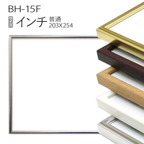 シンプルな形状なので どんな作品 部屋にもマッチします 激安格安割引情報満載 デッサン額縁:BH-15F アルミ製 254×203mm 当店一番人気 インチ
