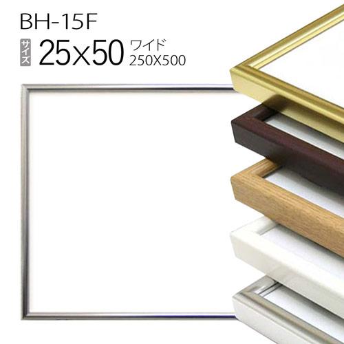 シンプルな形状なので どんな作品 部屋にもマッチします ワイド額縁:BH-15F 長方形 250×500mm 正規販売店 アルミ製 フレーム 売れ筋 25×50