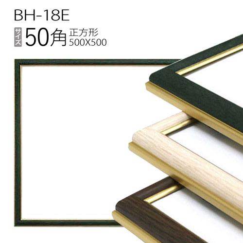 お気に入 お手ごろな値段で質も良く サイズも豊富な人気商品 信用 正方形額縁: BH-18E アルミ製 フレーム 500×500mm 50角