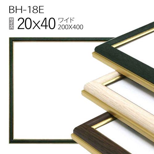 お手ごろな値段で質も良く サイズも豊富な人気商品 [再販ご予約限定送料無料] ワイド額縁:BH-18E 長方形 フレーム 200×400mm 20×40 海外輸入 アルミ製