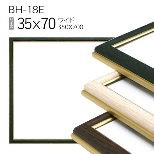 お手ごろな値段で質も良く サイズも豊富な人気商品 ワイド額縁:BH-18E 長方形 低価格化 アルミ製 春の新作続々 35×70 350×700mm フレーム