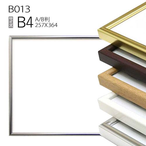 シンプルな形状なので どんな作品 部屋にもマッチします ポスターフレーム額縁: B013 B4 アルミ製 257×364mm AB版用紙サイズ いよいよ人気ブランド 商舗