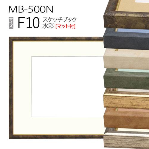 スケッチブック用額縁:MB-500N F10 (マット付-マット外寸:595×670/窓:435×510) アルミ製