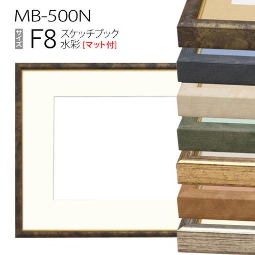 スケッチブック用額縁:MB-500N F8 (マット付-マット外寸:520×595/窓:360×435) アルミ製