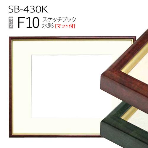 スケッチブック用額縁:SB-430K F10 (マット付-マット外寸:595×670/窓:435×510) アルミ製