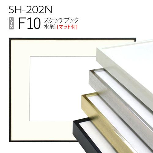 スケッチブック用額縁:SH-202N F10 (マット付-マット外寸:595×670/窓:435×510) アルミ製