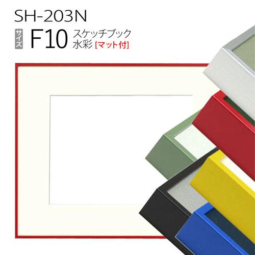 スケッチブック用額縁:SH-203N F10 (マット付-マット外寸:595×670/窓:435×510) アルミ製