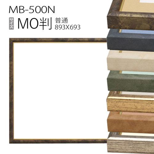 デッサン額縁:MB-500N MO判(893X693mm) アルミ製