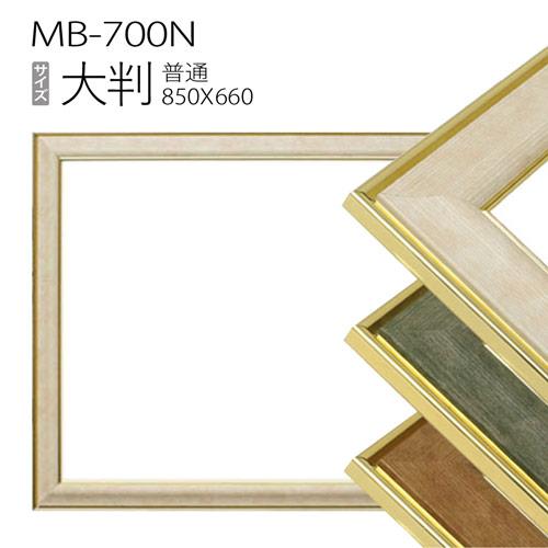 デッサン額縁:MB-700N 大判(850X660mm) アルミ製