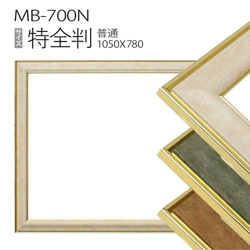 デッサン額縁:MB-700N 特全判(1050x780mm) アルミ製