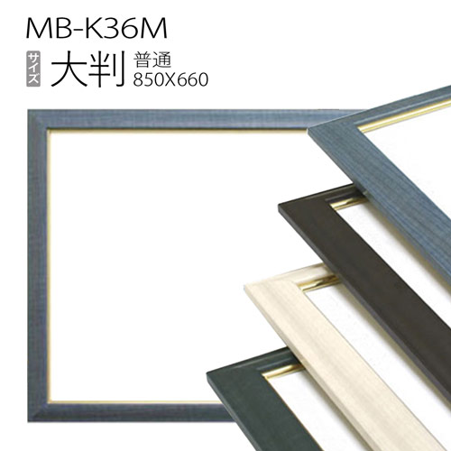 デッサン額縁:MB-K36M 大判(850X660mm) アルミ製