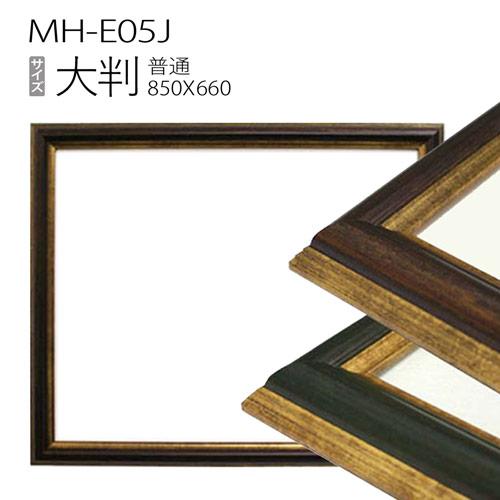 デッサン額縁:MH-E05J 大判(850X660mm) 樹脂製