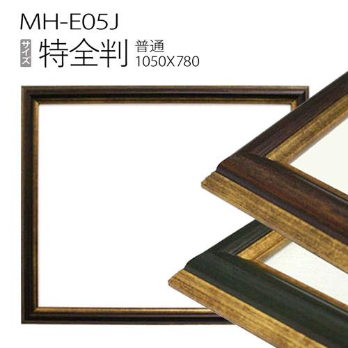 デッサン額縁:MH-E05J 特全判(1050x780mm) 樹脂製