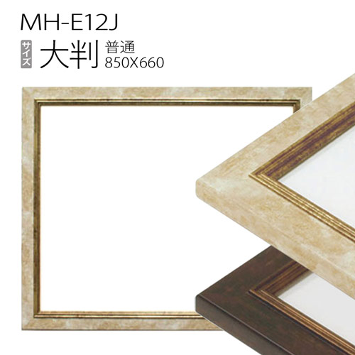 デッサン額縁:MH-E12J 大判(850X660mm) 樹脂製
