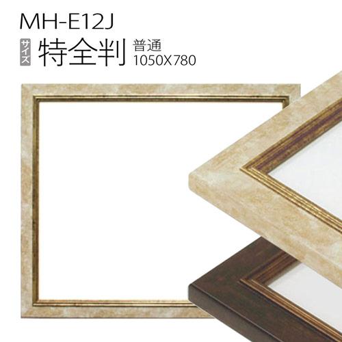 デッサン額縁:MH-E12J 特全判(1050x780mm) 樹脂製