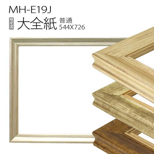 デッサン額縁:MH-E19J 大全紙(544X726mm) 樹脂製