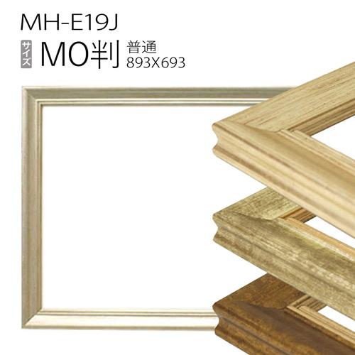 デッサン額縁:MH-E19J MO判(893X693mm) 樹脂製