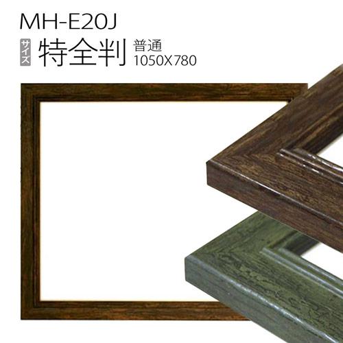 デッサン額縁:MH-E20J 特全判(1050x780mm) 樹脂製