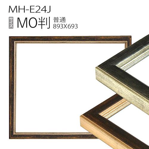 デッサン額縁:MH-E24J MO判(893X693mm) 樹脂製