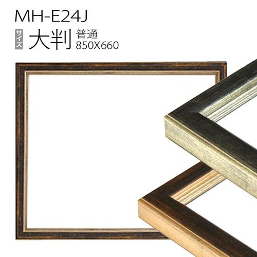 デッサン額縁:MH-E24J 大判(850X660mm) 樹脂製