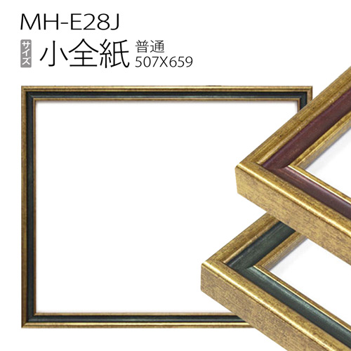 デッサン額縁:MH-E28J 小全紙(659×509) 樹脂製
