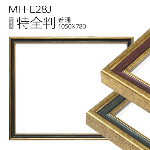 デッサン額縁:MH-E28J 特全判(1050x780mm) 樹脂製