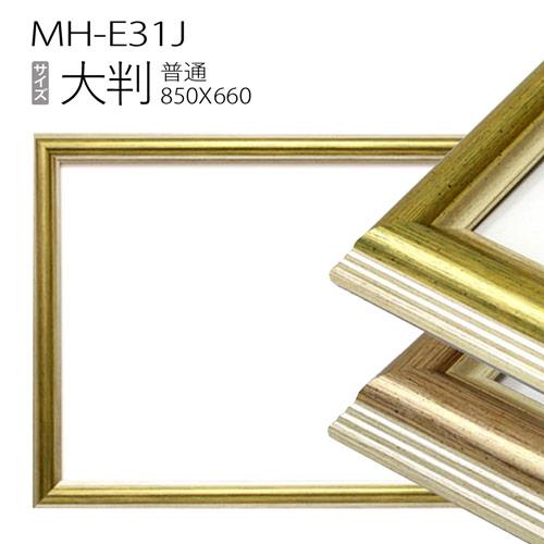 デッサン額縁:MH-E31J 大判(850X660mm) 樹脂製