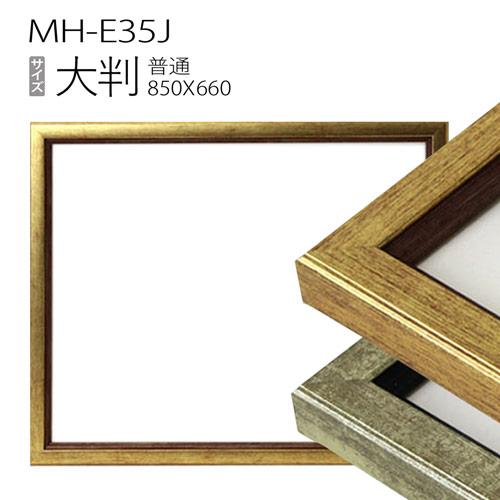 デッサン額縁:MH-E35J 大判(850X660mm) 樹脂製