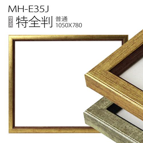 デッサン額縁:MH-E35J 特全判(1050x780mm) 樹脂製