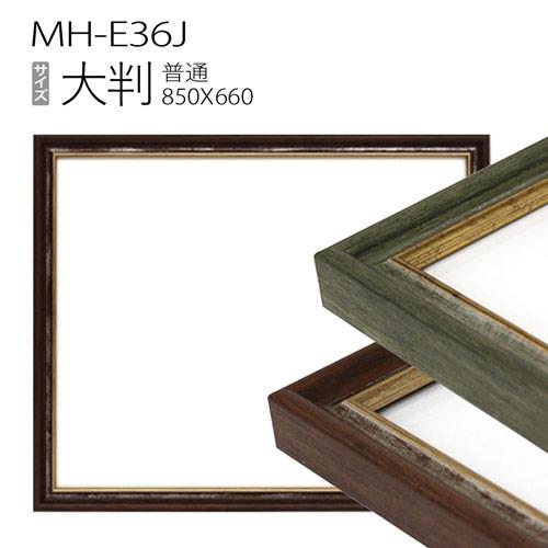 デッサン額縁:MH-E36J 大判(850X660mm) 樹脂製