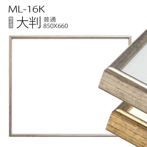 デッサン額縁:ML-16K 大判(850X660mm) アルミ製