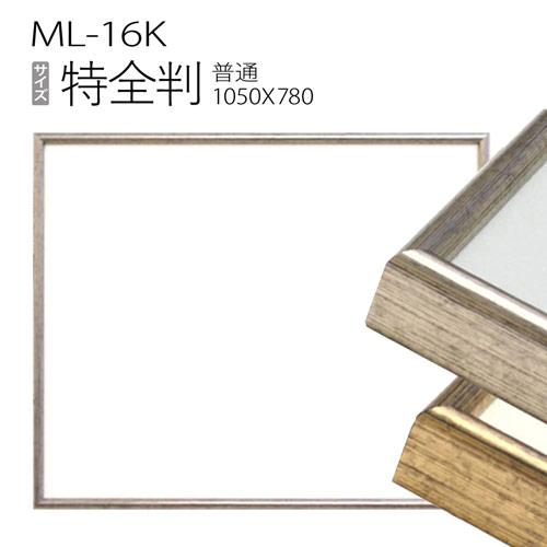 デッサン額縁:ML-16K 特全判(1050x780mm) アルミ製