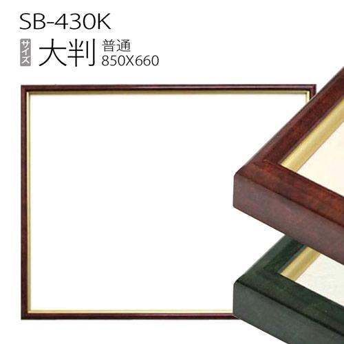 デッサン額縁:SB-430K 大判(850X660mm) アルミ製
