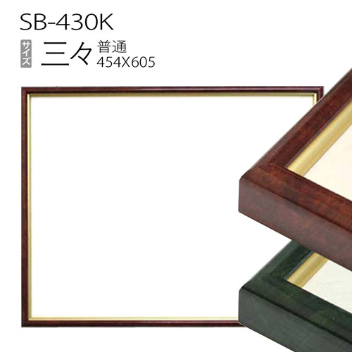 デッサン額縁:SB-430K 三三(454X605mm) アルミ製
