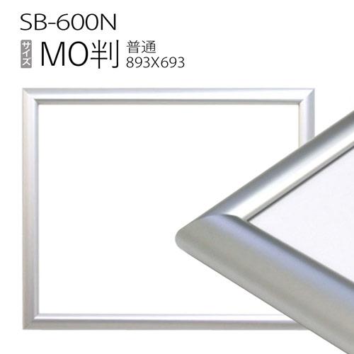 デッサン額縁:SB-600N MO判(893X693mm) アルミ製