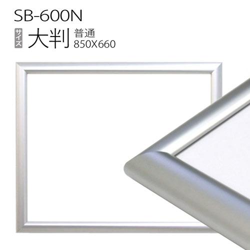 デッサン額縁:SB-600N 大判(850X660mm) アルミ製