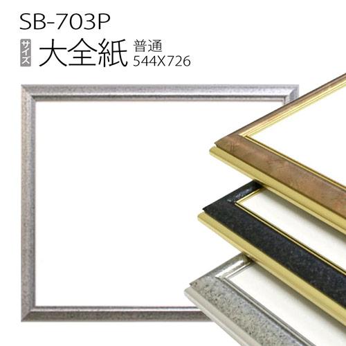 デッサン額縁:SB-703P 大全紙(544X726mm) アルミ製