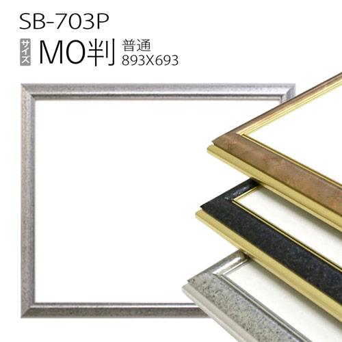 デッサン額縁:SB-703P MO判(893X693mm) アルミ製