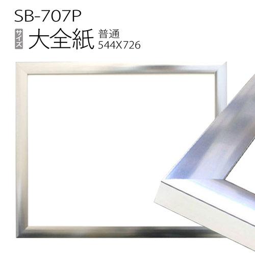 デッサン額縁:SB-707P 大全紙(544X726mm) アルミ製